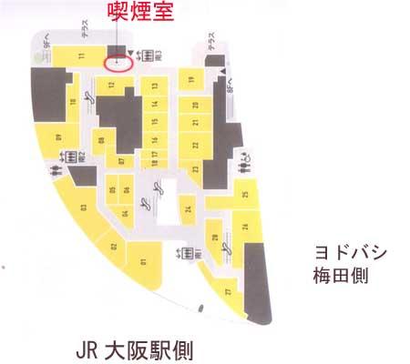 フロント 所 グラン 大阪 喫煙
