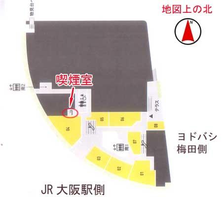 フロント 大阪 喫煙 所 グラン